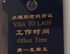 代办老挝旅游签证,不限领区