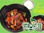 杭州荷叶饭加盟-荷百味小本投入高利润