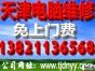 河西区梅江安防监控维修调试 专业维修电脑网络