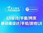北大青鸟新途全能UI设计班,4个月带你吃透UI设计~