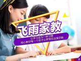 郑州飞雨家教,大学生一对一上门辅导