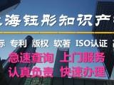 2020年上海高企认证 上海高新认证 找上海钰彤知识产权