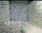 成都雪多冰制冰厂,包装食用冰小方块冰配送中心