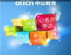 2017年广东省公务员省考专项突破协议班