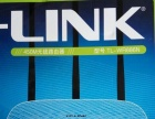 TPLINK无线路由器
