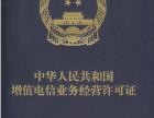 电信增值业务经营许可证(二类)