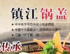 百年面道招商加盟网站 百年面道特色锅盖面,快餐招商加盟