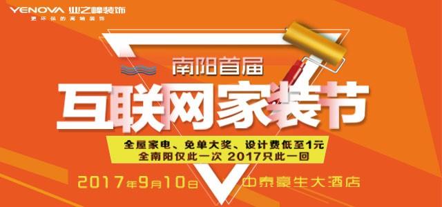 南阳首届互联网家装节,**一次2017**一回!
