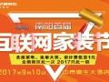 南阳首届互联网家装节,仅此一次2017仅此一回!