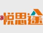 悦思途互联网连锁酒店加盟