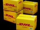 河西区DHL国际快递 留学生寄国际申请材料特惠中 DHL文件