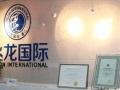 唐山兆龙国际——塞浦路斯移民签证申请