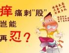 广州东大医院靠谱吗:菊花奇痒难忍,使劲挠一顿管用吗?