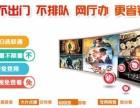 青岛联通宽带200兆:650一年内部套餐,送iptv电视一年