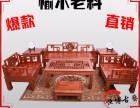 实木沙发 仿古中式家具宫廷式老榆木客厅沙发组合沙发七件套特价