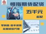 东莞期货配资-1.3倍起手续费-免费开户-期货代理