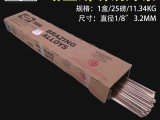 美国进口哈里斯冰箱空调铜管焊接用BCuP-2磷铜焊条