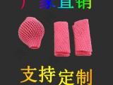 塑料发泡网套,水果保护套,发泡网厂家批发