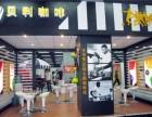 贝利咖啡加盟费多少钱在滨州如何成功加盟贝利咖啡