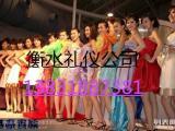河北衡水潔美禮儀模特公司