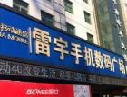 四平七道街 雷宇手机数码广场