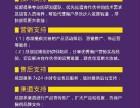 致富新项目 东金云交易运营中心招会员单位 公司代理