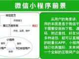 晋城微信小程序代理,晋城微信小程序怎么代理