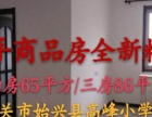 房子出售韶关市始兴县一手商品房全新精装两房和三房