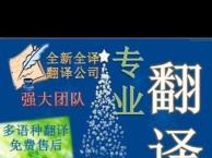 杭州翻译公司 发票 盖章翻译 全国最低价