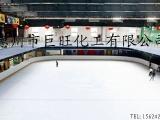 仿真冰溜冰板旱冰场地板溜冰场围板