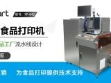 成都foodart雪糕冰淇淋生产厂家专用食品影像机