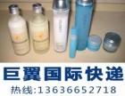 化学试剂快递 液体国际快递 保健药品出口快递 化工品快递