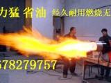 WG成都醇基燃料节能燃烧机欢迎来公司试用