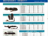 DDK伺服拧紧机,日本电通拧紧机