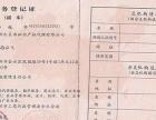 全国范围商标申请,版权专利登记及郑州,香港公司注册