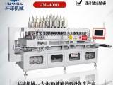 JM-2000 3D曲面玻璃热弯机价格