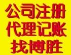 芗城区公司注册 龙文区注册公司 公司变更找博胜