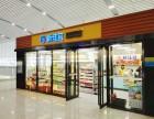 连锁超市加盟,性价比最高的门面