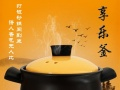 厂家直销 耐德康 享乐釜2.3L陶瓷砂锅炖锅煲汤锅