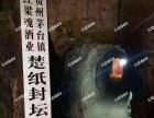 贵州茅台镇红粱魂酒业,洞藏老坛酒