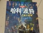 哈利,波特中文纪念版,全套七册,几乎全新