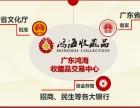 2018年较热招商项目广东鸿海收藏品交易中心全面招商
