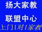 """扬大师院家教联盟(中 """"小学全科)"""