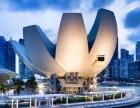 新加坡公司注册越来越受企业家欢迎的原因