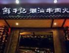 鲜牛记潮汕牛肉火锅怎么样 加盟要多少钱