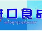 深圳进口红酒所需资质资料及流程