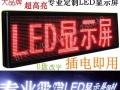 LED显示屏维修安装