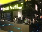 台北芙缇Bobii Frutii珍珠水果加盟怎么样
