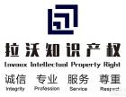 北京拉沃注册商标快人一步!