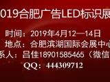 2019合肥广告 LED及标识展会